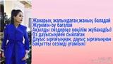 Караоке Айдана Меденова - Т