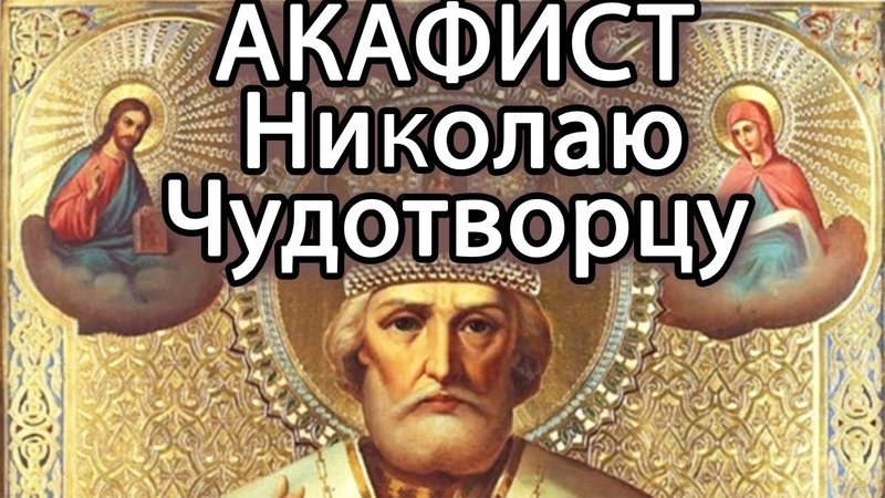 Акафист Святителю НИКОЛАЮ ЧУДОТВОРЦУ (Молитва, тропарь, кондак, величание)