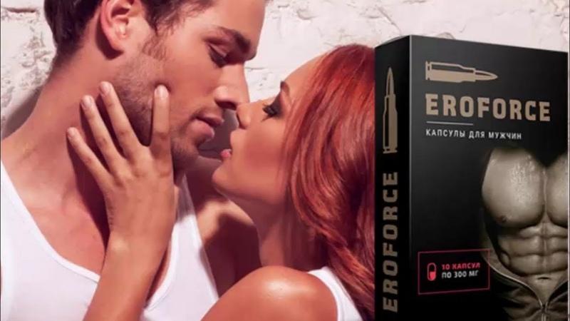 ЭРОФОРС - капсулы для потенции! EROFORCE для повышения потенции у мужчин!
