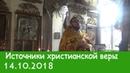 Источники христианской веры. Проповедь 14 октября 2018