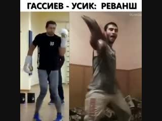 Гассиев-Усик: Реванш👍