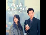 Kim Bo Kyung (김보경) - l know [내겐 너무 사랑스러운 그녀 OST part.5]