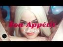 Katy Perry - Bon Appétit 3LAU Remix Video