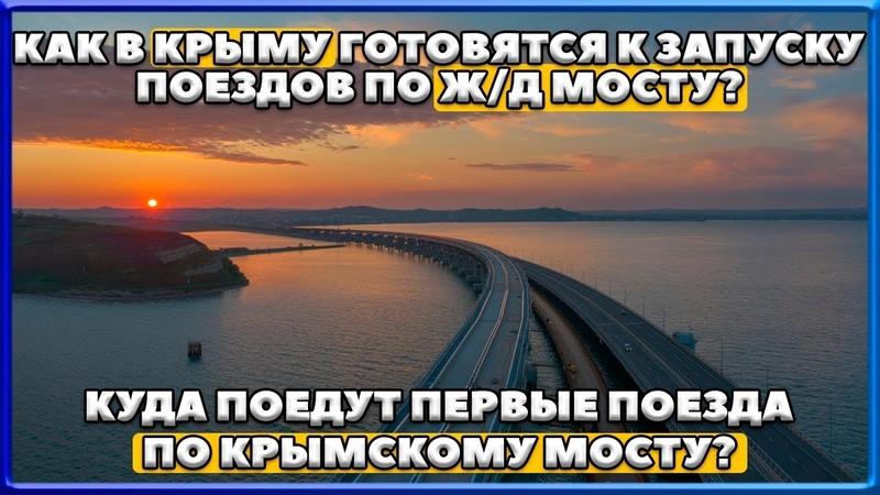 КРЫМСКИЙ МОСТ. Как в КРЫМУ готовятся к запуску поездов по жд мосту Куда пойдут первые поезда