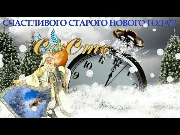 Поздравление со Старым Новым Годом Повторение пройденного