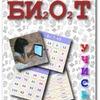 БИ2О2Т - таблица умножения, словарные слова.