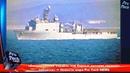 Американский корабль под Керчью русские таранить побоятся ➨ Новости мира Pro Tech NEWS