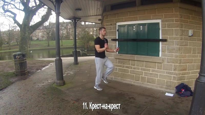 26 Упражнений со Скакалкой - Прыжки на скакалке