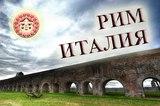 Италия, Рим- акведук Марка Аврелия