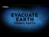 Эвакуация Земли: Нашествие зомби ( National Geographic ) (2013)