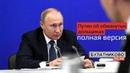 Путин об обманутых дольщиках полная версия