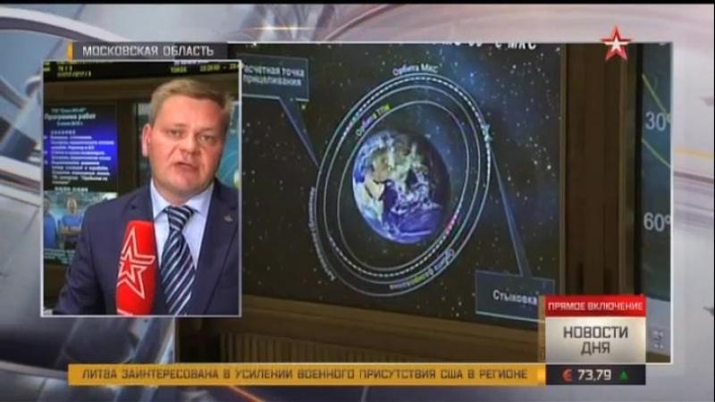 Космический корабль «Союз МС-09» пристыковался к МКС