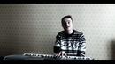 С.Есенин - Заметался пожар голубой... (cover)