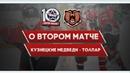 «Кузнецкие Медведи» — «Толпар» — 3:4 Б. Гафар Сатаров и Антон Пачин - о 2-м матче