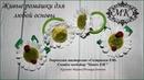 Живые ромашки из фоамирана для любой основы DIY Live daisies from foamiran
