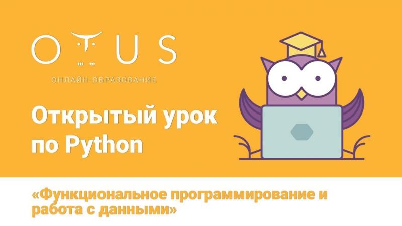Открытый урок курса «Разработчик Full Stack на Python» в OTUS