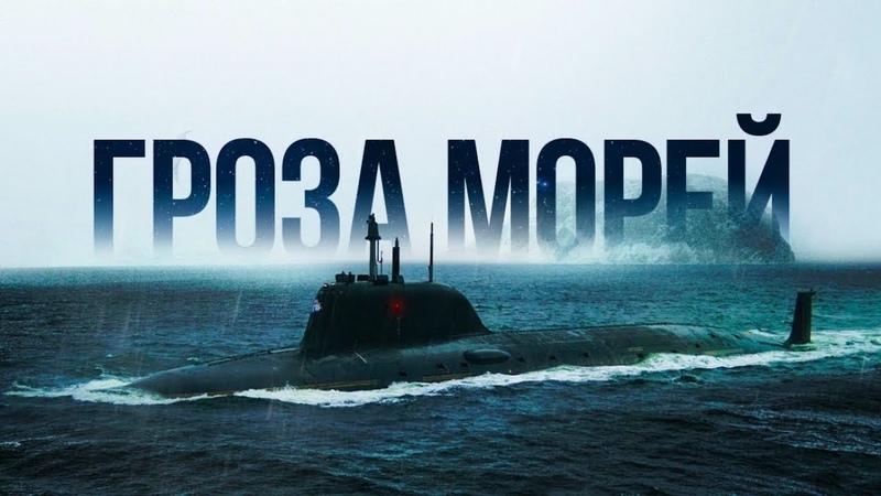 НАША СТЕЛС-ПОДЛОДКА – УГРОЗА №1 ДЛЯ США | подводная лодка хаски подлодка пятого поколения вмф россии