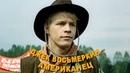 Джек Восьмеркин — «американец» (1986) СССР / комедия