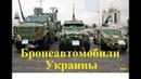 Бронеавтомобили Украины Украинские военные боевые бронированные машины бронеавтомобиль MRAP и БТР