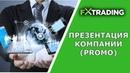 FX TRADING CORPORATION - ПРЕЗЕНТАЦИЯ (Промо на русском)