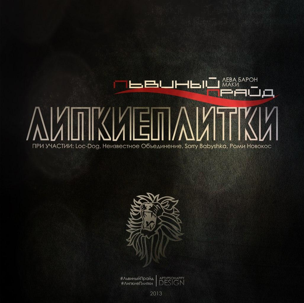 Львиный Прайд - Липкие Плитки (2013)