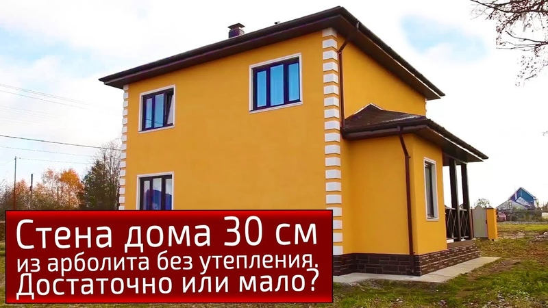 Стена дома 30 см из арболита без утепления. Достаточно или мало?