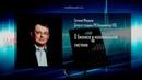РадиоНОД: О бизнесе и колониальной системе. Комментарии Евгения Федорова 19.04.19