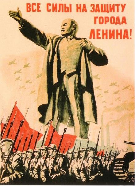 Все силы на защиту города Ленина!