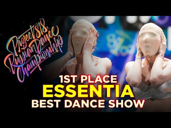 ESSENTIA, 1ST PLACE | SHOW ADULTS MID ★ RDC18 ★ Project818 Russian Dance Championship ★