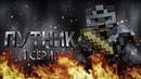 Путник - 1 серия (Minecraft PE Machinima)
