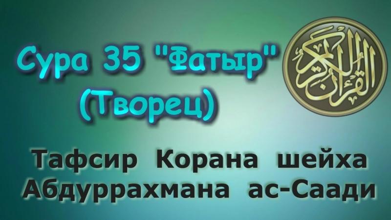35 Тафсир суры Фатыр Творец