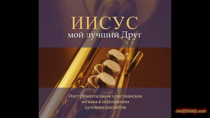 Иисус мой лучший друг - Христианская инструментальная музыка