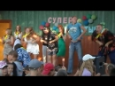 Супер вожатый Танец Стирка