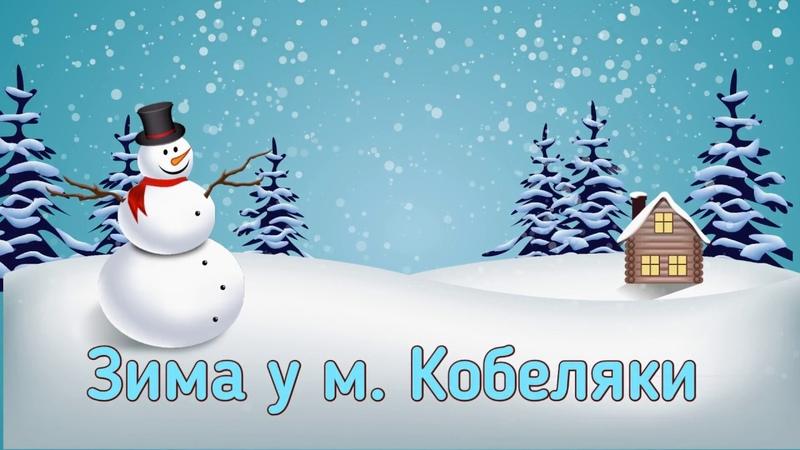 Зима у м. Кобеляки — 29.12.2017