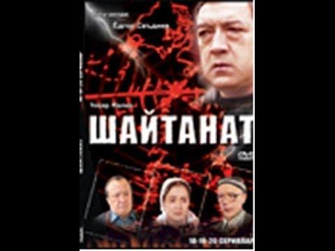 0001-мб Шайтанат Shaytanat uzbek film 6 серия