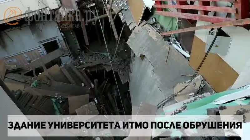 «Фонтанка» показывает обрушившееся здание ИТМО