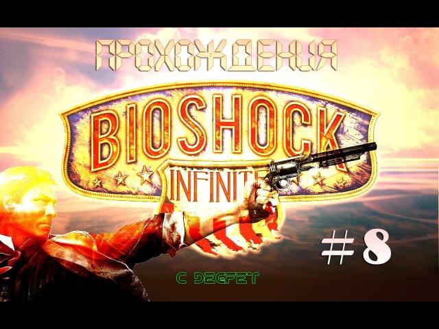 Bioshock Infinite с DeGFeT` (часть 8) *прохождение