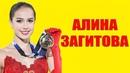 Алина Загитова, биография (Alina Zagitova)
