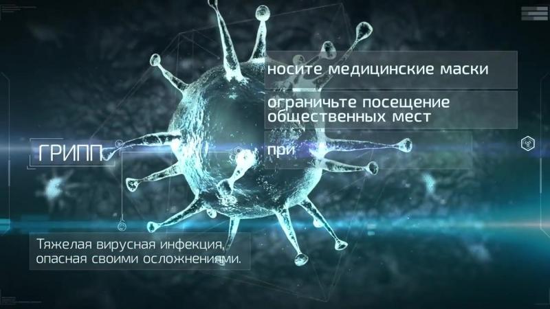 0001_socialnyj_rolik_gripp