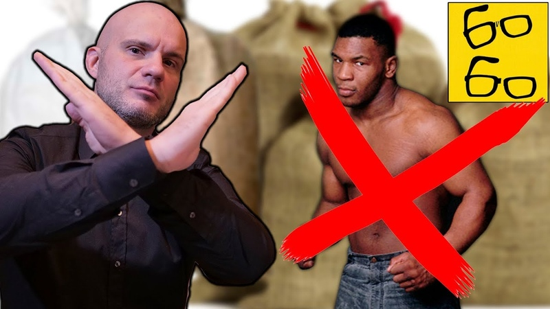 МАЙК ТАЙСОН — ГРЁБАНЫЙ МЕШКОБОЙ! Разоблачение самого переоцененного боксера в истории от Шталя