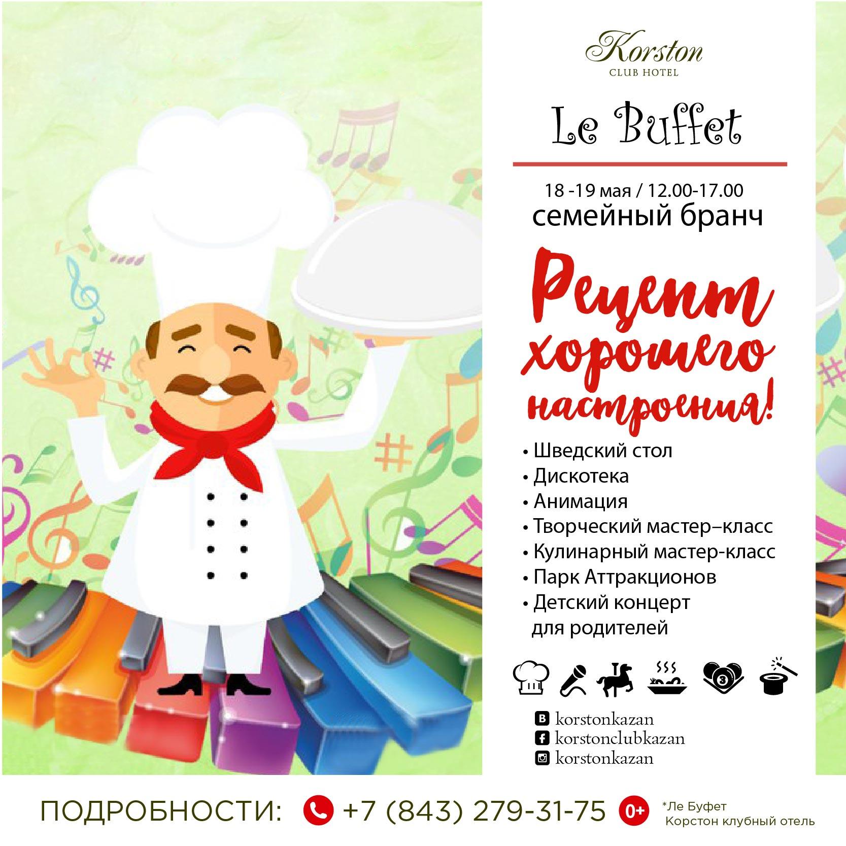 Ресторан «Le buffet» - Вконтакте