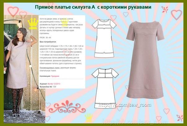 Как сшить платье прямое фото и выкройки 12