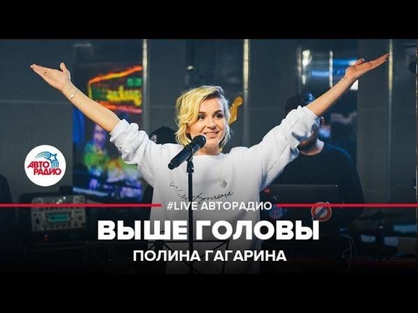 Полина Гагарина - Выше Головы (LIVE Авторадио)