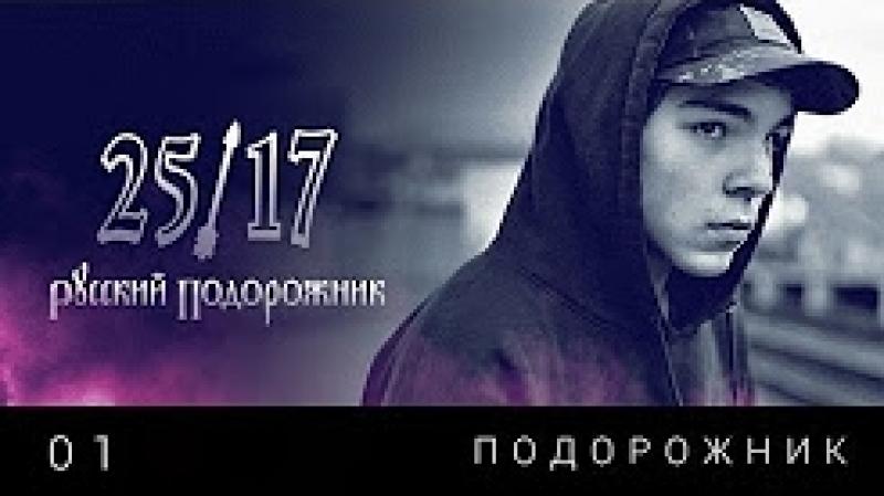 25 17 п.у. Дмитрий Ревякин 01. Подорожник ( Русский подорожник 2014)