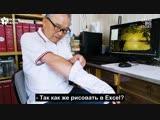 Художник в Excel [ЖЮ-перевод]