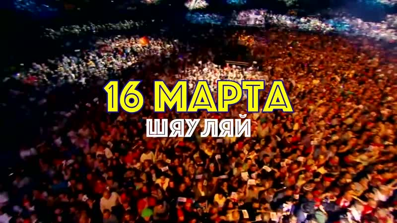Анонс супердискотеки-2 в концертном зале Compensa в г. Вильнюс (15.03.2019) и в арене Šiaulių arena в г. Шяуляй (16.03.2019)