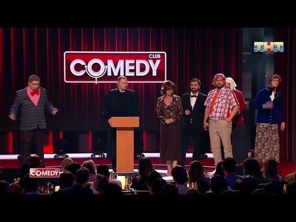 Comedy club Гарик Харламов В зале СУДА кабинет МЭРА Камеди Клаб Москвы Телешоу 2018