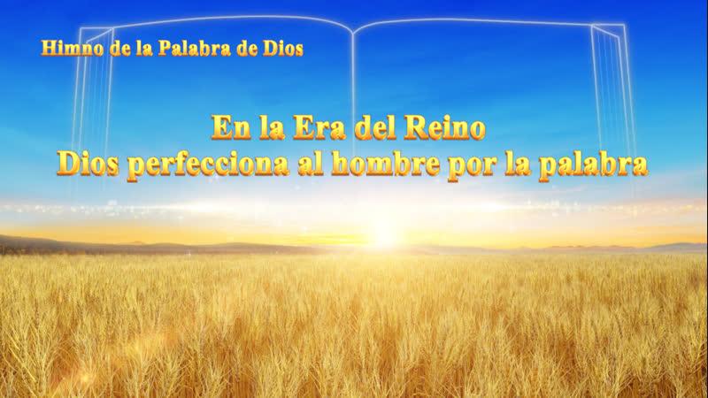 La canción cristiana más hermosa | En la Era del Reino Dios perfecciona al hombre por la palabra