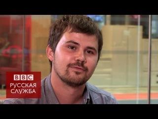 """Вася Обломов: """"Я нашел себя в списке врагов России"""" - BBC Russian"""