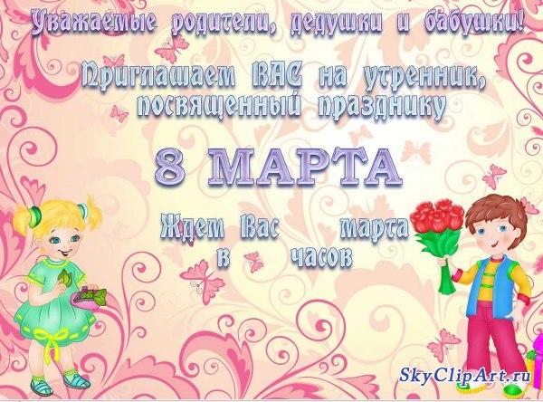 Приглашения на 8 марта